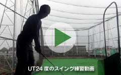 UT24度のスイング動画