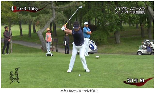 ゴルフ侍、見参!川西さんのスイング