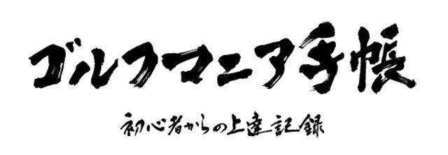 ゴルフマニア手帳題字