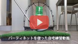 バーディーネットを使ったアプローチ練習動画