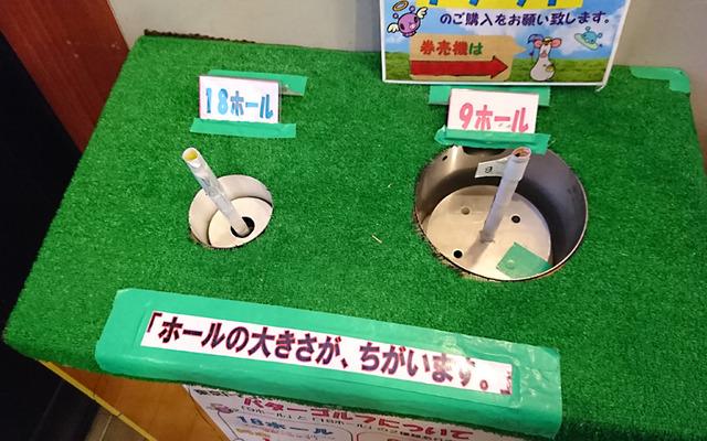 東京ドイツ村のパターゴルフカップが2種類