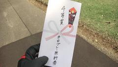 笠間カントリークラブ・平日プレー無料券