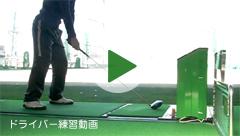 ドライバー練習動画(トップゴルフガーデン)