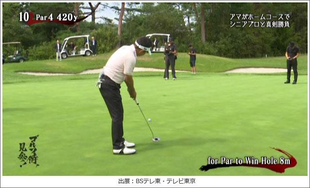 ゴルフ侍、見参!に登場したパットの名手橋本さん