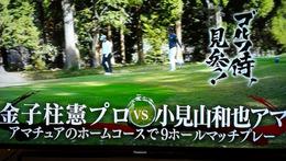 ゴルフ侍 (1)