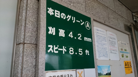 阿見ゴルフクラブ (1)