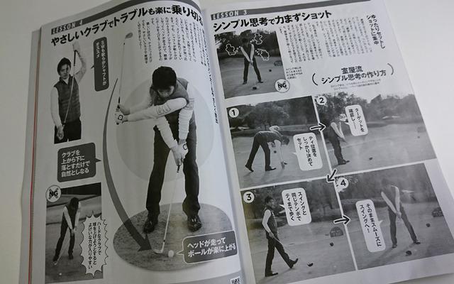 ゴルフクラシックでプレ男レッスンまとめ記事