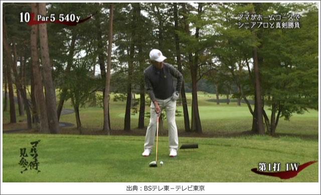 ゴルフ侍、見参!磯誠一さんの姿勢
