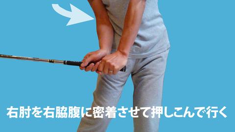 ダウンスイング時の右肘