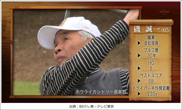 ゴルフ侍、見参!冨永浩プロVS磯誠一さん