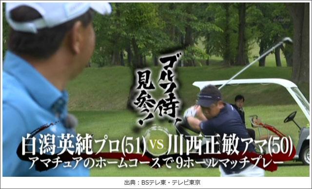 ゴルフ侍、見参!伊達カントリークラブ