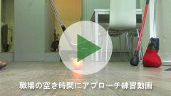 アプローチ練習動画を再生(YouTube)