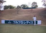 みずなみカントリー倶楽部(2008/11/30)