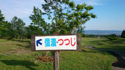 十日町CC(つつじ&信濃コース)