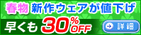 春物新作ウェアが早くも値下げ30%OFF!