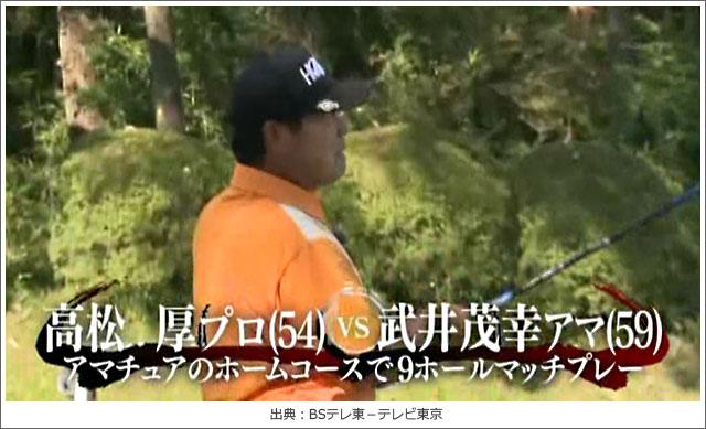 ゴルフ侍、見参!赤城国際カントリークラブ