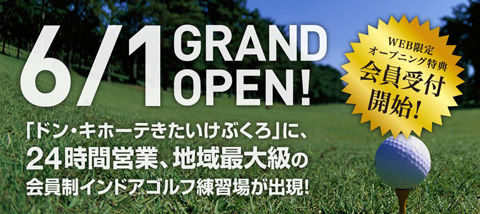 ドンキホーテ北池袋店にゴルフ練習場がオープン!
