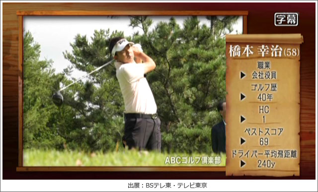 橋本幸治さん【ゴルフ侍、見参!】