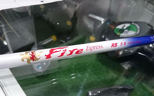 Fire Express RB