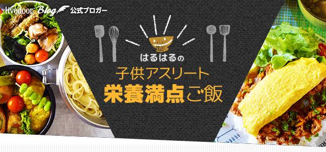 ブログ 料理 主婦日記ブログ 人気ブログランキングとブログ検索