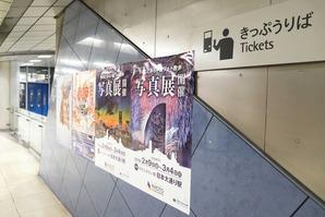 フォトヨコハマにて写真が展示されました。