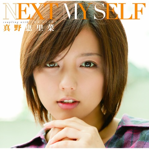 NEXT-MY-SELF