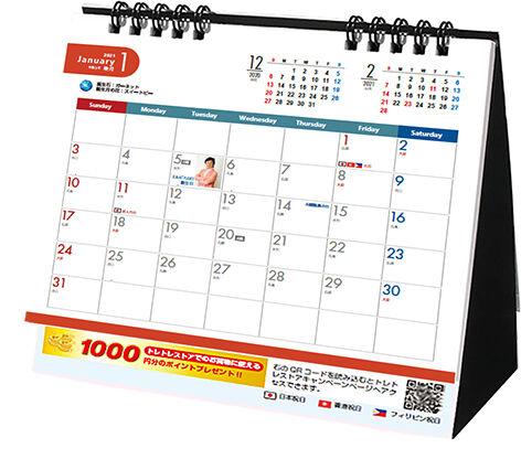 am_calendar_2021