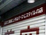 2番目の店