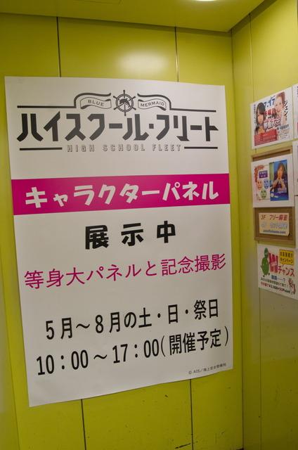 160611 横須賀はいふりイベント 23