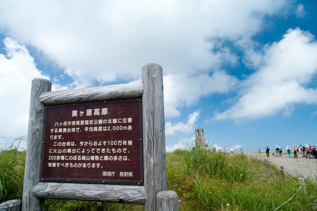 長野岐阜旅行27