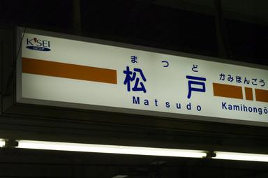 松戸駅ホーム(新京成)