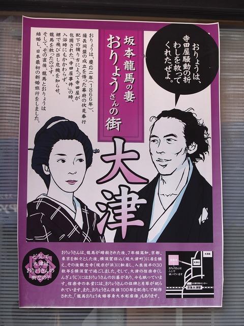 横須賀市大津のおりょうポスター