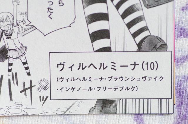 ローレライの乙女たち第一巻 2
