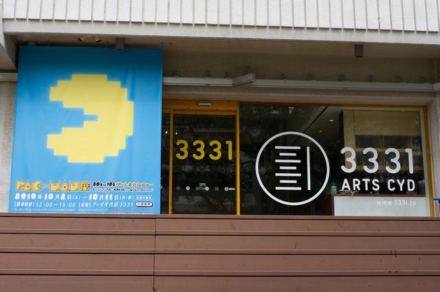 3311パックマン展01