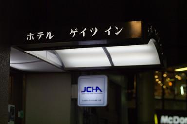 松戸のホテルゲイツイン