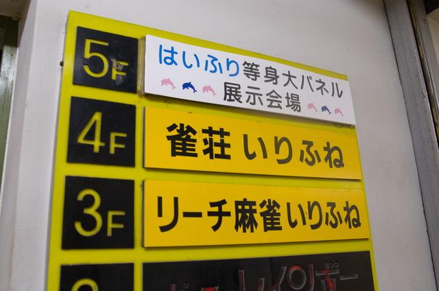 160611 横須賀はいふりイベント 22
