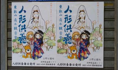 人形供養のポスター
