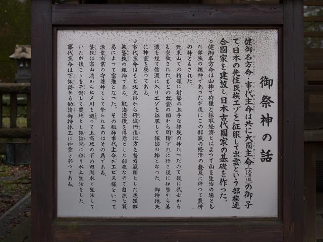 諏訪大神社(汐入)06