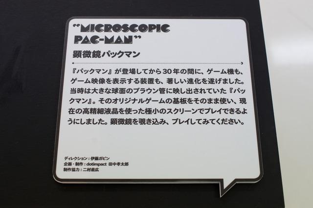 3311パックマン展11