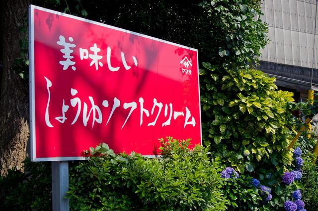 160618 銚子旅レポ12