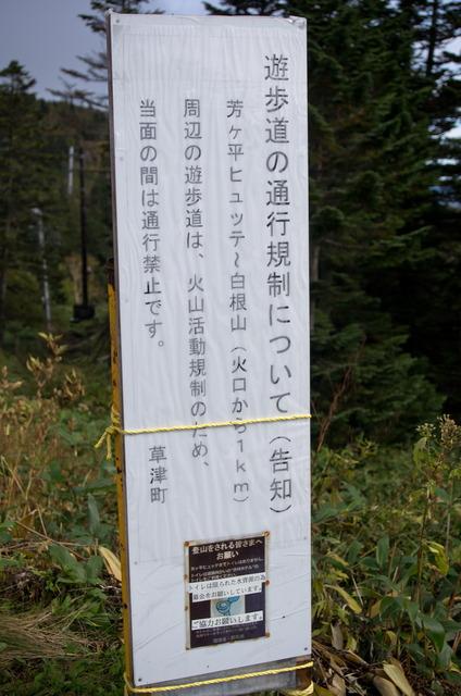 160923 渋峠・草津 11