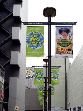 2009秋葉原電気街まつり幕