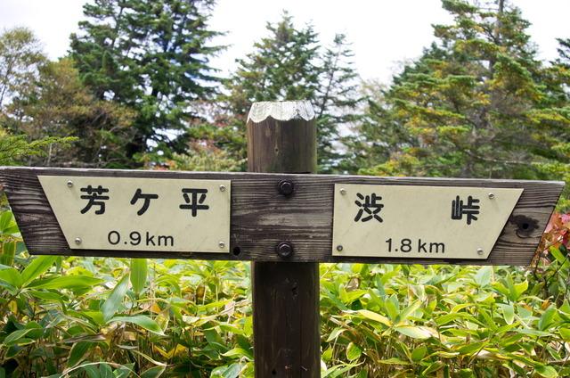 160923 渋峠・草津 17