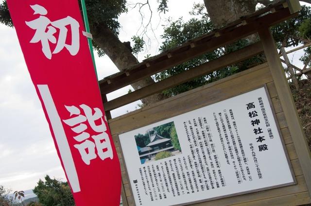 151231 遠州熊野三山 12