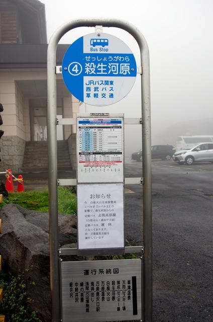 160923 渋峠・草津 30