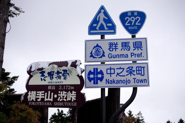 160923 渋峠・草津 09