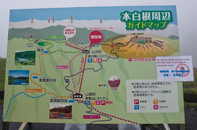 160923 渋峠・草津 31