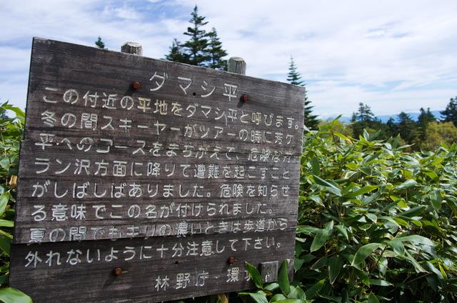 160923 渋峠・草津 15