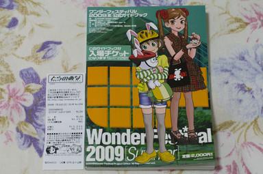 ワンフェス2009夏ガイドブック