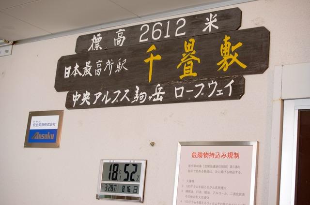 150816木曽駒ヶ岳03